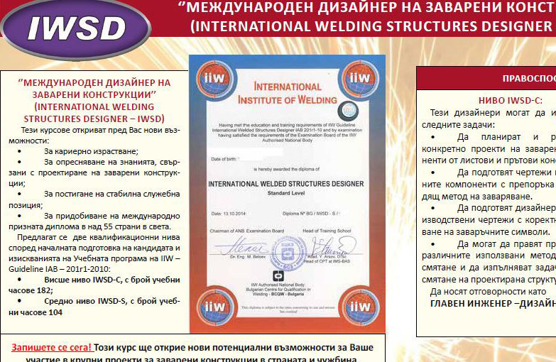 Нов курс за International Welding Structures Designer