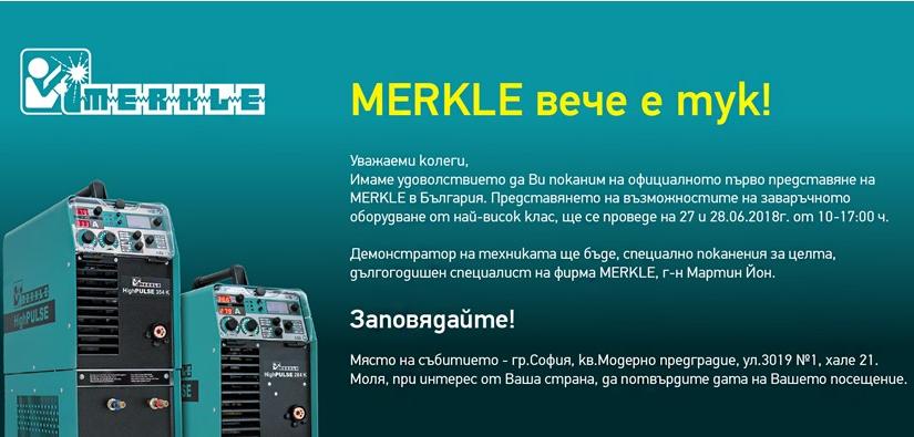 Покана за мероприятие от фирма Фокс лазер